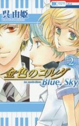 金色のコルダ Blue♪Sky (1-2巻 全巻)