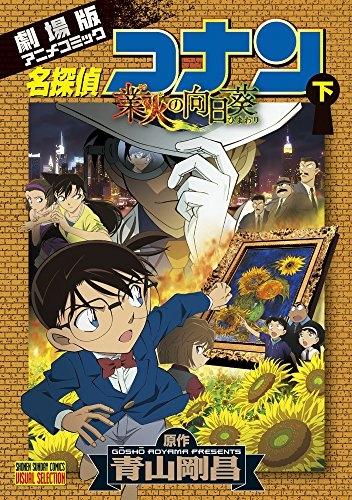 名探偵コナン 業火の向日葵 上下巻セット 漫画