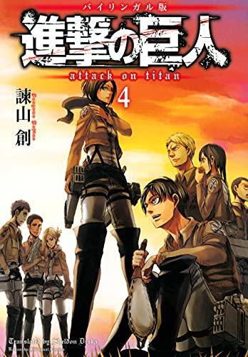 進撃の巨人 Attack on Titan [バイリンガル版] (1-4巻 最新刊) 漫画