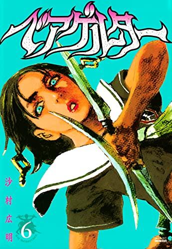 ベアゲルター (1-4巻 最新刊) 漫画