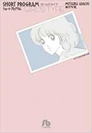 ショート・プログラム [文庫版] 漫画
