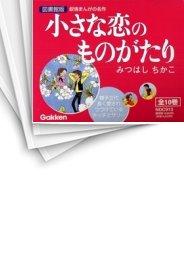 【中古】小さな恋のものがたり 図書館版セット (1-10巻) 漫画