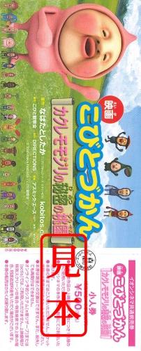 【映画前売券】映画 こびとづかん カクレモモジリの秘密の桃園 / 小人(子供) 漫画