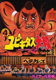 ユビキタス大和 (1-4巻 全巻) 漫画