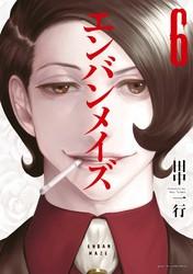 エンバンメイズ 6 冊セット全巻 漫画