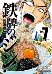 鉄牌のジャン! 5 冊セット最新刊まで 漫画