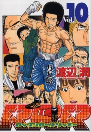 RRR (1-10巻 全巻) 漫画