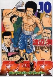 RRR (1-10巻 全巻)