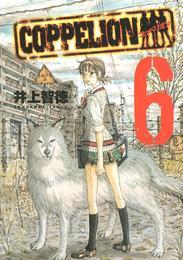 COPPELION(6) 漫画