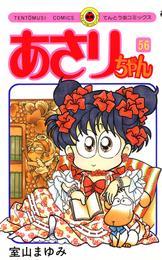 あさりちゃん(56) 漫画