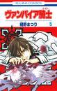 ヴァンパイア騎士(ナイト) 5巻 漫画