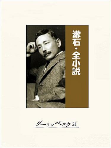 漱石・全小説 漫画