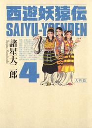 西遊妖猿伝 大唐篇(4)