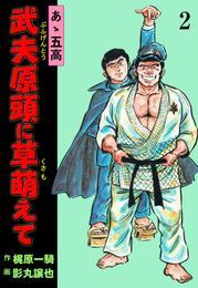 あゝ五高 武夫原頭に草萌えて 2 漫画