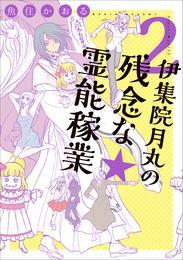 伊集院月丸の残念な霊能稼業(2) 漫画