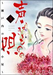 声なきものの唄~瀬戸内の女郎小屋~ 3 漫画