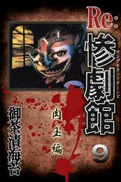 惨劇館リターンズ9 肉玉編 漫画