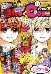 Sho-Comi 2018年11号(2018年5月2日発売)