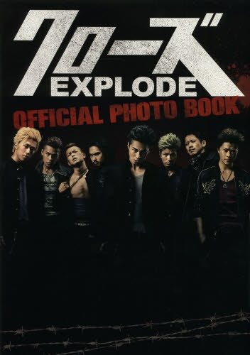 クローズEXPLODE OFFICIAL PHOTOBOOK 漫画