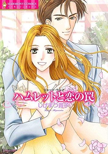 ハムレットと恋の罠 漫画
