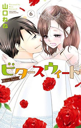 ビタースウィート (1-6巻 全巻) 漫画