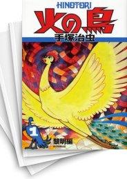 【中古】火の鳥 [朝日新聞出版] (1-12巻) 漫画