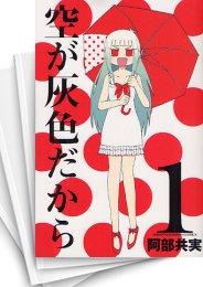 【中古】空が灰色だから (1-5巻) 漫画