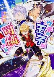 【ライトノベル】ウチの王子が可憐すぎる! (全1冊)