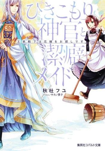 【ライトノベル】 ひきこもり神官と潔癖メイド 王弟殿下は花嫁をお探しです 漫画