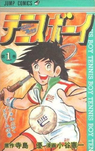 テニスボーイ (1-14巻 全巻) 漫画