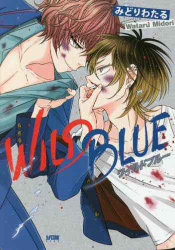 【WEBサイン会】WILD BLUE(みどりわたる先生サイン本)