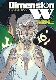 ディメンション W 12 冊セット最新刊まで 漫画