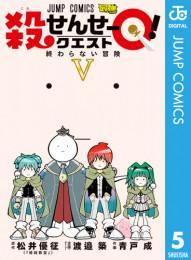 殺せんせーQ! 2 冊セット最新刊まで 漫画