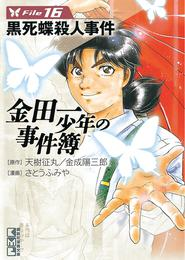 金田一少年の事件簿 File(16) 漫画
