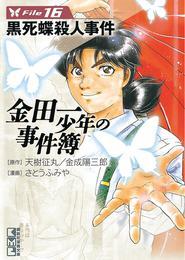 金田一少年の事件簿 File(16)