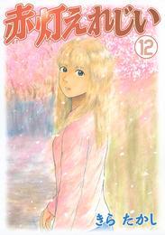 赤灯えれじい(12) 漫画
