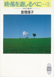 続・風を道しるべに…(1) MAO 19歳・秋