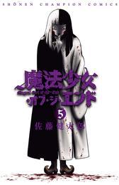魔法少女・オブ・ジ・エンド 5 漫画
