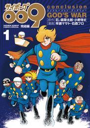 サイボーグ009完結編(1) conclusion GOD'S WAR 漫画