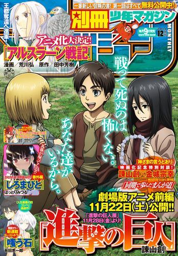 別冊少年マガジン 2014年12月号 [2014年11月8日発売] 漫画