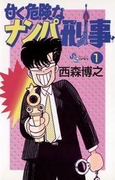 甘く危険なナンパ刑事(1) 漫画