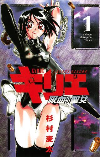 キリエ~吸血聖女~ 1 漫画