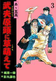 あゝ五高 武夫原頭に草萌えて 3 漫画