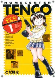 ホームセンターてんこ(1) 漫画
