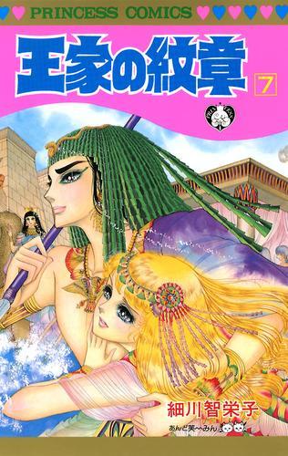 王家の紋章 7 漫画