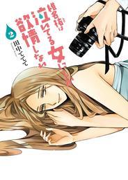 椎名祐は泣いてる女にしか欲情しない(2) 漫画