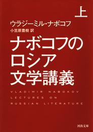 ナボコフのロシア文学講義 上 漫画