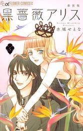 黒薔薇アリス(新装版)(5) 漫画