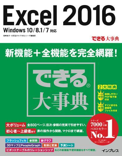 できる大事典 Excel 2016 Windows 10/8.1/7対応 漫画