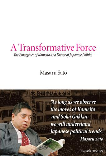 A Transformative Force:The Emergence of Komeito as a Driver of Japanese Politics 漫画